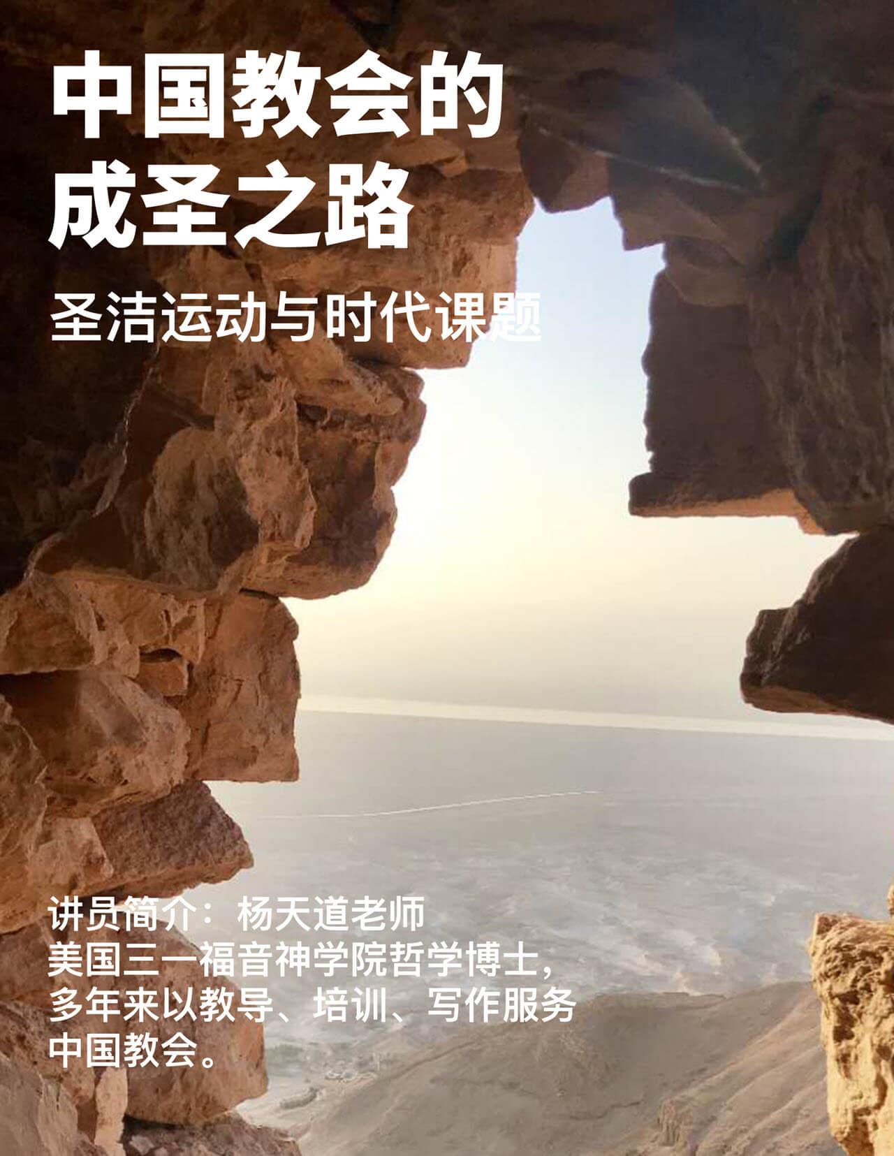 中国教会的成圣之路